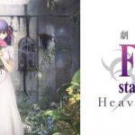 【劇場版 Fate/stay night[Heaven's Feel]】特別鑑賞券が2/18より発売開始!!