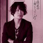 声優「細谷佳正」さん誕生日おめでとう!ファンの祝福コメントを紹介