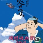 【磯部磯兵衛物語】アニメ第2期が決定!!GYAO!にて独占配信!!