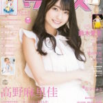 2月22日は「高野麻里佳」さんの誕生日!ファンからの祝福コメントを募集します