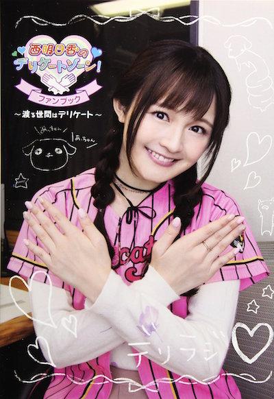 声優「西明日香」さん誕生日おめでとう!ファンの祝福コメントを紹介