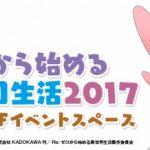 「Re:ゼロから始めるレムの誕生日生活 2017 in 渋谷マルイ」来場者数5000人突破記念キャンペーンが実施!!