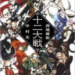 【十二大戦】TVアニメ化決定!!キャストに岡本信彦さんが発表!!