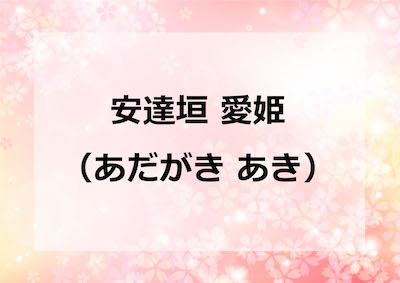 安達垣 愛姫