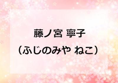 藤ノ宮 寧子