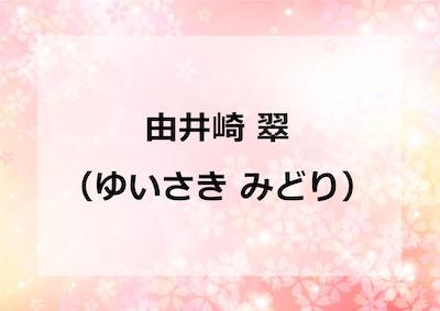 由井崎 翠