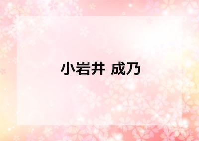 小岩井 成乃