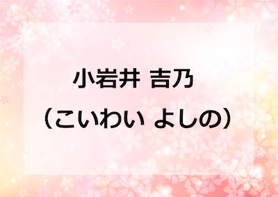 小岩井 吉乃
