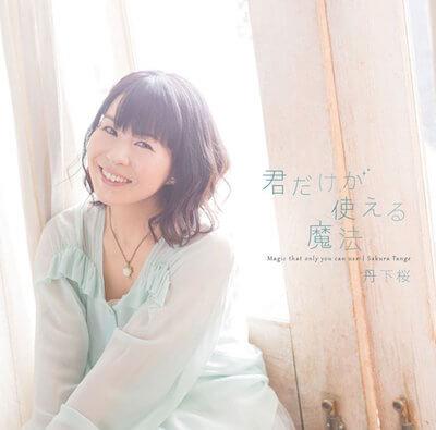 誕生日を迎えた声優の丹下桜さん