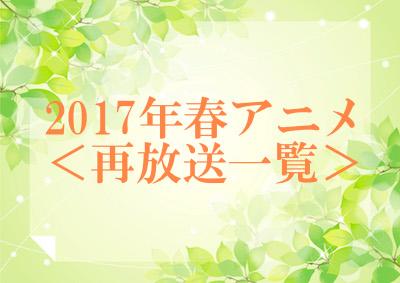 2017年春アニメ
