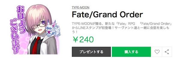 Fate Grand Order 画像
