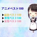 【アニメ ベスト100】ランキング結果発表!!総合1位&男性&女性1位の作品とは?