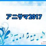 【アニサマ2017】NHK BSプレミアムにて本日より3週連続で放送!