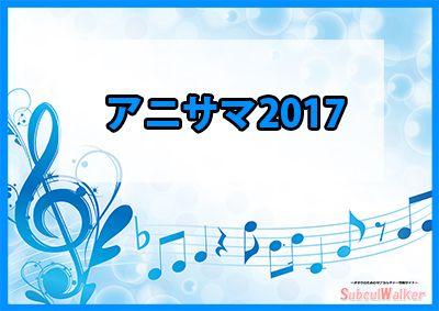 アニサマ2017 NHK BSプレミアム