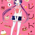 【ブレンド・S】TVアニメは10月より放送!制作会社はA-1 Picturesに