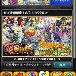【モンスト】ガチャ「超・獣神祭」で「パンドラ」を狙う!!!!