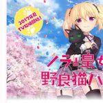 【ノラと皇女と野良猫ハート】WEBラジオがアニメに先駆けて配信開始!