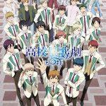 【スタミュ(2期)】全12話一挙放送が実施決定!青春ドタバタ・ミュージカルストーリー