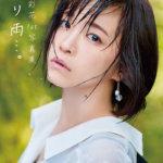 5月27日は声優「諏訪彩花」さんの誕生日!ファンからの祝福コメント募集します