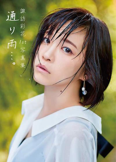 声優「諏訪彩花」さんが誕生日記念!ファンからの祝福コメントを紹介