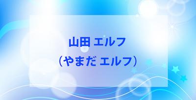 山田 エルフ