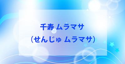 千寿 ムラマサ