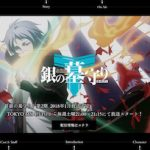 【銀の墓守り】TVアニメ第2期が2018年1月より放送スタート!!