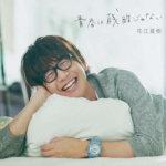 6月26日は声優「花江夏樹」さんの誕生日!ファンからの祝福コメント募集します