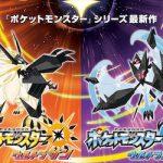 【ポケモン】3DS最新作「ウルトラサン&ウルトラムーン」発売決定!!