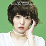 【豊崎愛生】ベストアルバム「love your Best」の公式トレーラー映像が公開!
