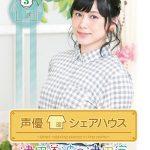 声優「津田美波」さんが本日誕生日!!皆んなで祝おう!!<2017年>
