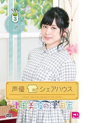 津田美波 誕生日