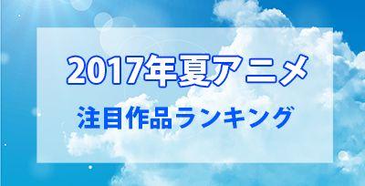 2017年夏アニメ