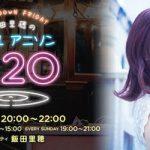 【飯田里穂のオールアニソン】5時間拡大版で2017上半期TOP40をオンエア!!三森すずこ他ゲストも