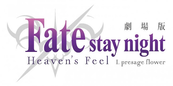 Fate stay nightとは?