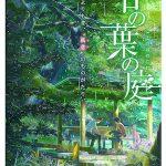 映画「言の葉の庭」本日、地上波で放送!!『君の名は。』新海誠監督による作品