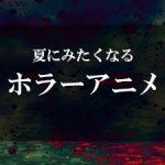 【ホラーアニメ】おすすめしたい10作品まとめ!怖すぎて見れない!?