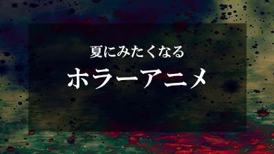 ホラーアニメ おすすめ