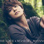 【宮野真守】6thアルバムより新曲 「POWER OF LOVE」のMVフルver.が期間限定配信スタート!