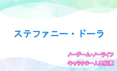 【ノーゲームノーライフ】キャラクター人気投票結果!ランキング1位は!?