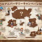 【ONE PIECE】20周年記念キャンペーンの新たな企画が発表!!