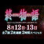 【終物語】第2弾PVが公開!ED主題歌 ClariS「SHIORI」の音源が解禁!