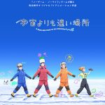 【宇宙よりも遠い場所】TVアニメ化決定!!「ノゲラ」チームが贈る完全新作