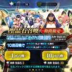 【Fate/Grand Order】水着ガチャ2017でネロ狙いで17連してみた結果!