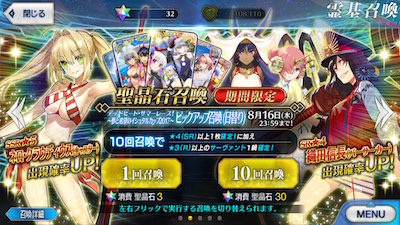 Fate/Grand Order 水着ガチャ