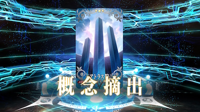 Fate/Grand Order 水着ガチャ2017