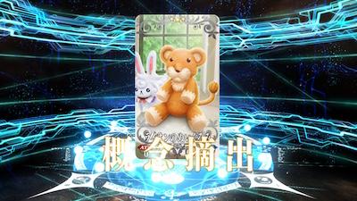 Fate/Grand Order チュートリアルガチャ