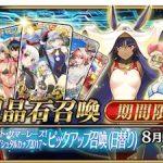 【Fate/Grand Order】水着ガチャが本日より登場!ネロ他3体が追加