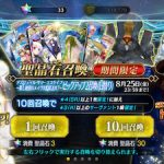 【Fate/Grand Order】水着ガチャ2017で星5を狙う!!ラスト編