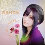 8月16日は声優「喜多村英梨」さんの誕生日!ファンからの祝福コメント募集します